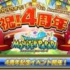 【イベント情報】モンパレ4周年記念イベント