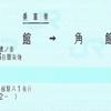 JR東日本→秋田内陸縦貫鉄道への片道乗車券