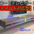 チャイルド対応型のフロートテレビボード誕生