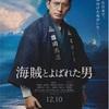 昭和の生き方から学ぶ現代の生き方-海賊と呼ばれた男から