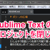 Sublime Text のプロジェクトを閉じる方法