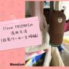 AIスピーカー Clova FRIENDSの活用方法(在宅ワーカー主婦編)