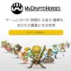 ゲームで稼ぐ?ブロックチェーンゲームが日本でも流行ってきてる件