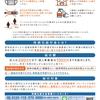 2020年7月13日 鳥取県 コロナに関すること #鳥取 #コロナ