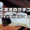 マイネオ【mineo】のクチコミを集めた【やっぱり安い】格安SIMのオススメはマイネオ!