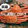 【実録】かに通販サイトTOP3 買って良かった蟹特集