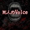 【死人のVoice】最新情報で攻略して遊びまくろう!【iOS・Android・リリース・攻略・リセマラ】新作スマホゲームが配信開始!