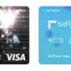 bitFlyer VISA プリペイドカード当選しました!