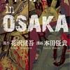 アイアムアヒーロー in OSAKA はアイアムアヒーローとは別物?