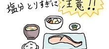 母親学級〜減塩食編〜