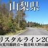 【動画】山梨県 クリスタルライン 2021 その3(林道荒川線終点〜観音峠大野山線終点)