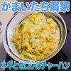 【家事ヤロウ】5/20「かまいたち濱家・ネギとセロリのチャーハン」の作り方