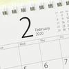 「明日はうるう年のうるう日」~ちょっとしたウンチク