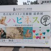 【まもなく閉館】名古屋ボストン美術館 「ハピネス 〜明日の幸せを求めて」