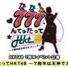 7周年にまつわるエトセトラ 2018.11.26 HKT48 7周年イベント公演