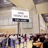 Wanna One「1÷χ=1 (Undivided): Special Album」発売記念~個別ハイタッチ会~ オン・ソンウ 6部 in 東京ビックサイト西3ホール