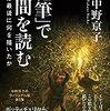『日替わりセール』【kindle】58%オフ「「絶筆」で人間を読む 画家は最後に何を描いたか (NHK出版新書)」