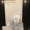 ニューヨークが生んだ伝説 写真家ソール・ライター展@Bunkamura ザ・ミュージアムを観る
