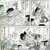 【漫画】「お父さんは心配症」岡田あーみん:著(全6巻)大人読みしました。