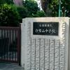 名古屋市立伊勢山中学校へ 今年度2回目 2018.6.25