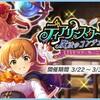 「ディアリースタードリーム ~魔法のコンチェルト~」開催!桜井夢子のプロフィールが明かされる!
