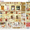 企画 メインテーマ こだわりの紅茶の世界 イトーヨーカドー 11月19日号