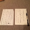 BOPOMOFO WRITING ボポモフォを書いてみた。