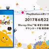 ゲームプレイ配信(3):Loco Roco PS4リマスター