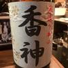 千葉県 香神(不動) 普通酒 寒造り辛口