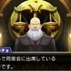 3DS「逆転裁判6 DLC 時を超える逆転」レビュー!