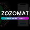 ZOZOSUITからZOZOMATへ - CQRSによる解決アプローチ