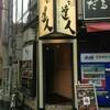 東京で肉を食す