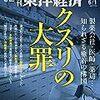 週刊東洋経済 2019年06月01日号 クスリの大罪/財政再建か財政拡張か 大論争