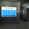 湯活レポート(銭湯編)vol271.東向島「寺島浴場」でセルフロウリュサウナを体験
