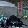 鳥海山滝の小屋ルート