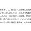 カープ、明日からの阪神三連戦を中止。