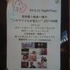 ボニートボニート@渋谷LOFT9