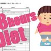 18時間ダイエット感想 - 断食入門編 無理なく半日断食してみました。