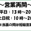 6月1日 営業再開のお知らせ(6月12日更新)