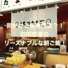 【羽田空港】これぞ最高の朝ご飯!卵かけご飯&親子丼!【赤坂うまや/うちのたまご】