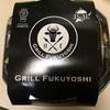 Fuyoshi's demiglace hamburger plate福よしのハンバーグプレート