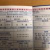 運転免許証を更新しました