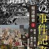 『事件記者 仮面の脅迫/姿なき狙撃者』@ラピュタ阿佐ヶ谷(16/5/14(sat)鑑賞)