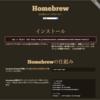 Homebrew のダウンロードとインストール(Mac OS)