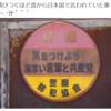 """re-nise3kawan: 青キジさんのツイート: """"錆びつくほど昔から日本国で言われていた事(-。-)y-゜゜゜..."""