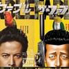 映画『ザ・ファブル』を評価!漫画と同じくらい面白かった!!
