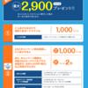 ソラチカカード 発行キャンペーン