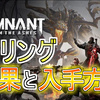 【Remnant: From the Ashes】全リングの効果と入手方法(動画付き)