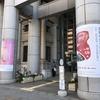 2019年3月24日(日)/千葉市美術館/TODAYS GALLERY STUDIO/日本橋高島屋/他