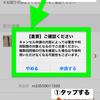 【メルカリトラブル集5】購入者が期限をすぎても支払ってくれない!